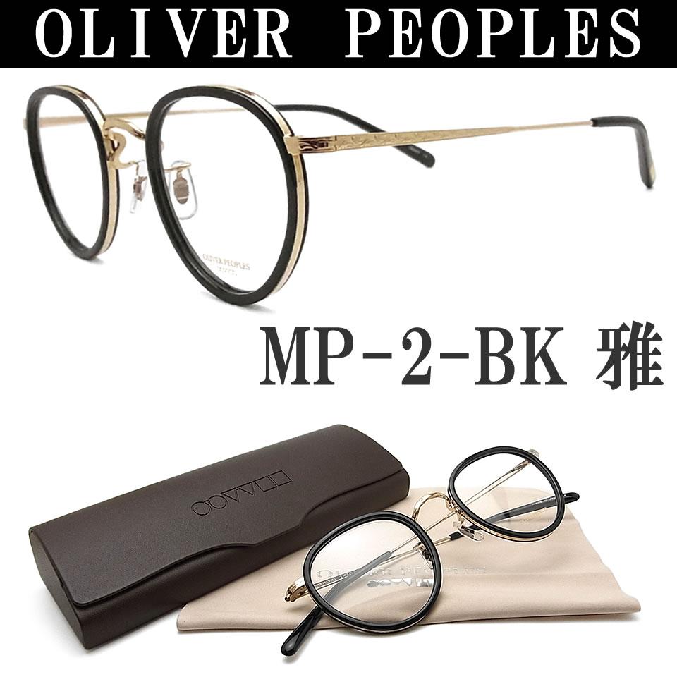 オリバーピープルズ メガネ OLIVER PEOPLES MP-2-BK 雅 【送料・代引手数料無料】 クラシック メタル 眼鏡 ブランド 伊達メガネ 度付き ブラック×ゴールド メンズ・レディース 【日本製】 オリバー メガネ glasspapa