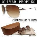 オリバーピープルズ サングラス OLIVER PEOPLES STRUMMER-T-BRN 【送料・代引き手数料無料】 oliver peoples オリバー オリバー サングラス glasspapa