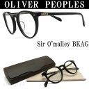 オリバーピープルズ メガネ OLIVER PEOPLES Sir O'malley-BKAG 【送料・代引手数料無料】 クラシック セル 眼鏡 ブランド 伊達メガネ 度付き ブラック メンズ・レディース 【日本製】 オリバー メガネ glasspapa