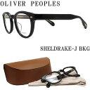 OLIVER PEOPLES オリバーピープルズ メガネ フレーム SHELDRAKE-J-BKG ウェリントン型 眼鏡 クラシック 伊達メガネ 度付き ブラック メンズ・レディース オリバー メガネ glasspapaglasspapa