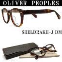OLIVER PEOPLES オリバーピープルズ メガネ フレーム SHELDRAKE-J-DM ウェリントン型 眼鏡 クラシック 伊達メガネ 度付き ブラウンデミ メンズ・レディース オリバー メガネ glasspapa