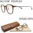 OLIVER PEOPLES オリバーピープルズ メガネ フレーム STILES-OTPI ウェリントン型 眼鏡 クラシック 伊達メガネ 度付き ブラウン系 メンズ・レディース オリバー メガネ glasspapa