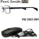 ポールスミス メガネ PAULSMITH PSE-2003 DNY 眼鏡 伊達メガネ 度付き クラシック マットダークネイビー メンズ 男性 日本製