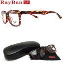 レイバン メガネ RayBan RB5228F-5710 サイズ55 眼鏡 ブランド 伊達メガネ 度付き レッドハバナ メンズ・レディース 男性・女性