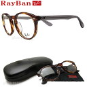 レイバン メガネ RayBan RB5283F-5607 サイズ51【送料無料・代引手数料無料】 眼鏡 ブランド 伊達メガネ 度付き ブラウン系 メンズ・レディース セル glasspapa