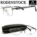 【RODENSTOCK】 ローデンストック メガネフレーム R 2232-B 眼鏡 ブランド 伊達メガネ 度付き メンズ glasspapa