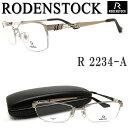 ローデンストック RODENSTOCK メガネフレーム R 2234-A 【送料無料・代引手数料無料】 眼鏡 ブランド 伊達メガネ 度付き ゴールド メンズ メタル glasspapa