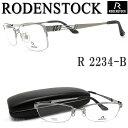 ローデンストック RODENSTOCK メガネフレーム R 2234-B 【送料無料・代引手数料無料】 眼鏡 ブランド 伊達メガネ 度付き ライトグレー メンズ メタル glasspapa