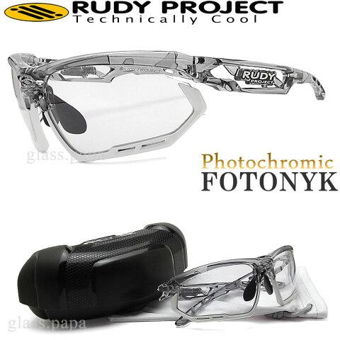 RUDY PROJECT ルディプロジェクト サングラス 【FOTONYK フォトニック】 SP457395-0000 調光レンズ スポーツ ゴルフ ランニング サイクル アウトドア