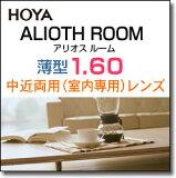 室内专用(中近两用)镜片HOYA ALIOTH ROOM(蚂蚁雄性房间)160[室内専用(中近両用)レンズ HOYA ALIOTH ROOM(アリオスルーム)160]