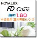 室内専用(中近両用)レンズ HOYA FD CLIARC(エフディークリアーク)薄型160