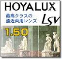 HOYALUX LSV エルエスブイ150 遠近両用メガネレンズ(2枚1組)