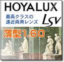 HOYALUX LSV エルエスブイ薄型160 遠近両用メガネレンズ(2枚1組)