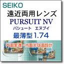ゆれ・ゆがみが少ない内面累進の遠近両用メガネレンズ【SEIKO PURSUIT NV パシュート174】(2枚1組)最薄型