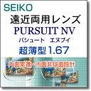 ゆれ・ゆがみが少ない内面累進の遠近両用メガネレンズ【SEIKO PURSUIT NV パシュート167】(2枚1組)薄型