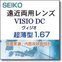 内面累進のお得な遠近両用メガネレンズ【SEIKO VISIO ヴィジオ167】(2枚1組)薄型
