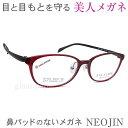 目と目元を守るメガネ【美人メガネ】人気のアイクラウド1022 近赤外線、紫外線カット 目元のシワ・たるみが気になる方に