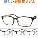 新しいこれからの老眼鏡、手元からちょっと先まで見える【ワイド老眼用メガネ】軽く、抜群の掛け心地 EYE CLOUD アイクラウド1041 パ...