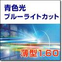 青色光【ブルーライト】カット度数付き 薄型1.60非球面レンズ PC眼鏡 2枚1組 HOYA・SEIKO他