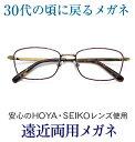 30代の頃に戻るメガネ SEIKO・HOYAレンズ使用《遠近両用メガネ》SOHOS9593 老眼鏡の度数でご注文下さい 近くも見える伊達眼鏡 普通サイズ 送料無料