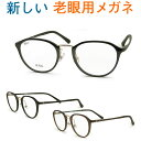 ショッピングデスク 新しいこれからの老眼鏡、手元からちょっと先まで見える【ワイド老眼用メガネ】 BT5846超弾性フレーム パソコンに最適(シニアグラス・リーディンググラス)青色光カットも可 普通サイズ 軽い
