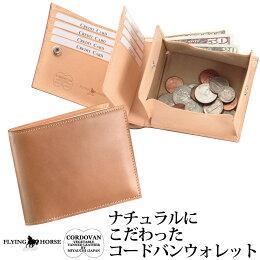 ナチュラルコードバン二つ折り財布NEW
