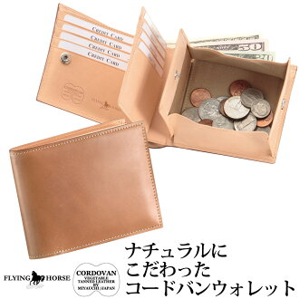 Outlet! FLYING HORSE natural cordovan 2 fold wallet ( name put the fix and )