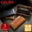 名入れ無料 【GIUDI / ジウディ】イタリア製ガビアーノレザー一目瞭然ウォレット メンズ 長財布 男性 財布