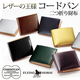 [FLYING HORSE] The cordovan leather folding wallet  'MIYAUCHI'  'FLYING HORSE'