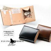 アウトレット!【送料無料】【財布】「FLYING HORSE」コードバン三つ折りコンパクト財布[10P06Aug16]