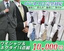 1点あたり714円!装い、爽やかコーデ。【送料無料】銀座・丸の内のOL100人が選んだワイシャツ&ネクタイセット ホワイト系【楽ギフ_包装選択】【10P11May12】【ポイント10倍】
