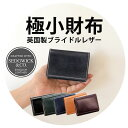 ブライドルレザー 胸ポケット財布/三つ折り財布〜BRITISH GREEN〜