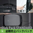 Click Pack STANDARD クリックパックスタンダード Korin Design/コリンデザイン