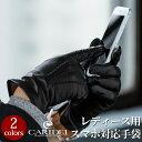 [CARIDEI カリデイ] スマホ対応 イタリア製ラムスキン本革手袋(レディース)[ラムスキン手袋 クリスマスギフト][送料無料]