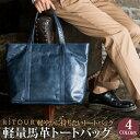 ショッピングトート 【RiTOUR/リツア】日本製 軽量 馬革 トートバッグ 本革 バッグ [送料無料]