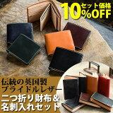 【送料無料】英国製ブライドルレザー使用!ブライドルレザー二つ折り財布×カードケースセット