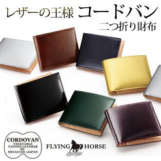 [FLYING HORSE] The cordovan leather folding wallet  'MIYAUCHI'  'FLYING HORSE'