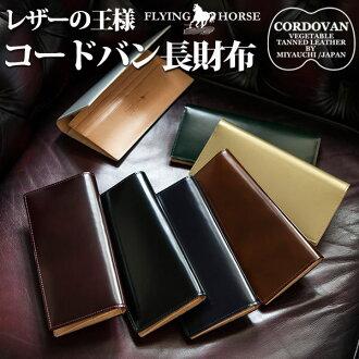 [Free Name-Engraving Service] Cordovan Leather Long Wallet (Miyauchi Leather) [Long Wallet]