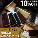 【送料無料】日本製コードバン使用の長財布&カードケースセット[ギフト ギフトラッピング カードケース 財布 コードバン 革 本革 彼氏 メンズ 誕生日プレゼント ]
