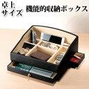 リメンバーボックス[卓上収納 収納ボックス 整理整頓 小物 スマホ 印鑑 カギ 収納 トレイ 腕時計] グレンフィールド