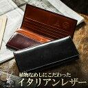 [名入れ無料]イタリア製 オリーチェ レザー 使用の長財布/...