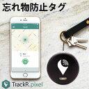 TrackR pixel(トラッカール ピクセル)忘れ物防止タグ[紛失防止タグ