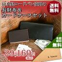 【送料無料】日本製コードバン使用の長財布&カードケースセット[ギフト クリスマス ギフトラッピング カードケース 財布 コードバン 革 本革 プレゼント 誕生日 彼氏 メンズ 誕生日プレゼント ][10P01Oct16]