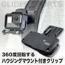 【送料無料】GoPro アクセサリー ベースマウント付クリップ GLD4066go68