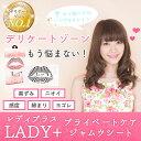 デリケートゾーン の緊急ケア!【 LADY + レディプラス...