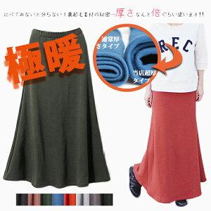 フレアロングスカート セレスタイル スカート ロンスカ ストレッチ