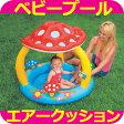 プール ビニールプール 子供用 エアクッション ベランダ用 幼児 ボールプール サンシェード