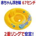 浮き輪 足入れ 子供 67センチ ベビーフロート 赤ちゃん