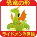 浮き輪 フロート 恐竜 ライドオン うきわ 子供用【RCP】