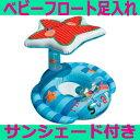 【浮き輪】 INTEX サンシェード付き ベビーフロート 【浮き輪 ベビー】【浮き輪 子供】【浮き輪 足入れ】【赤ちゃん うきわ】【あす楽_土曜営業】